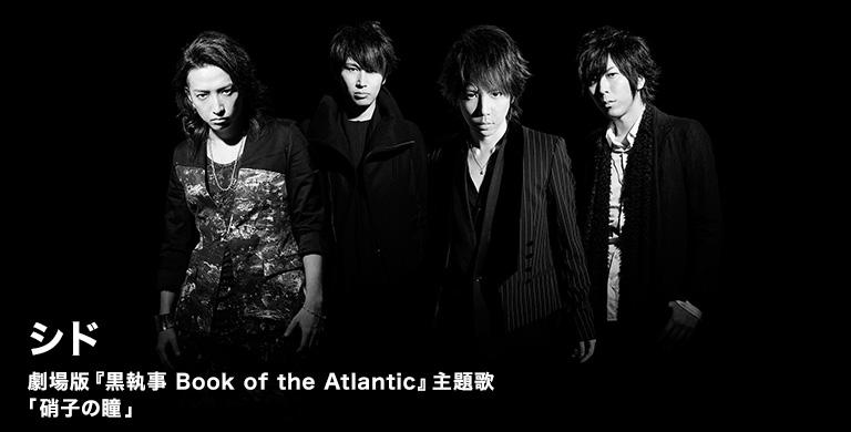 シド 劇場版『黒執事 Book of the Atlantic』主題歌 「硝子の瞳」