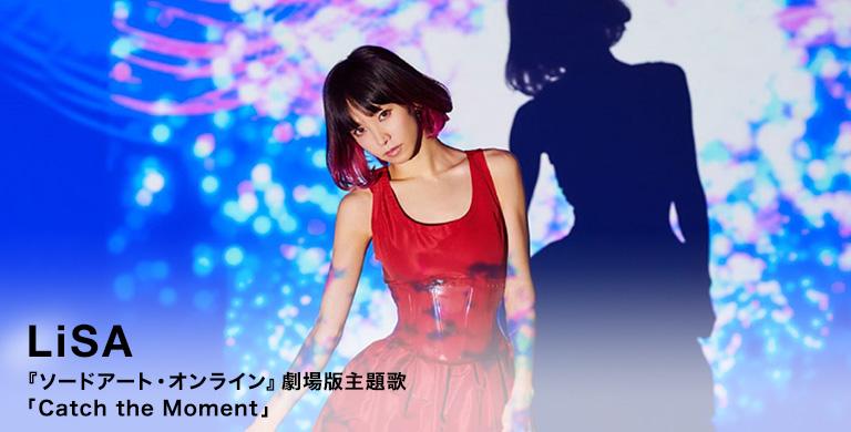LiSA 『ソードアート・オンライン』劇場版主題歌 「Catch the Moment」