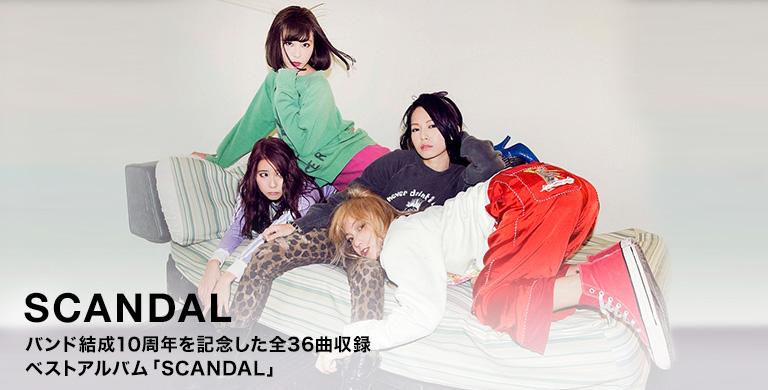SCANDAL バンド結成10周年を記念した全36曲収録 ベストアルバム「SCANDAL」
