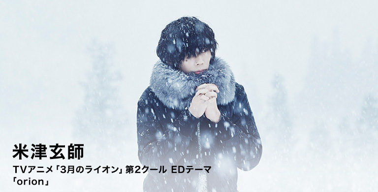 米津玄師 TVアニメ「3月のライオン」第2クール EDテーマ 「orion」