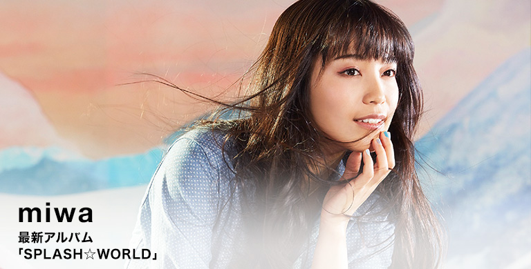 miwa 最新アルバム 「SPLASH☆WORLD」
