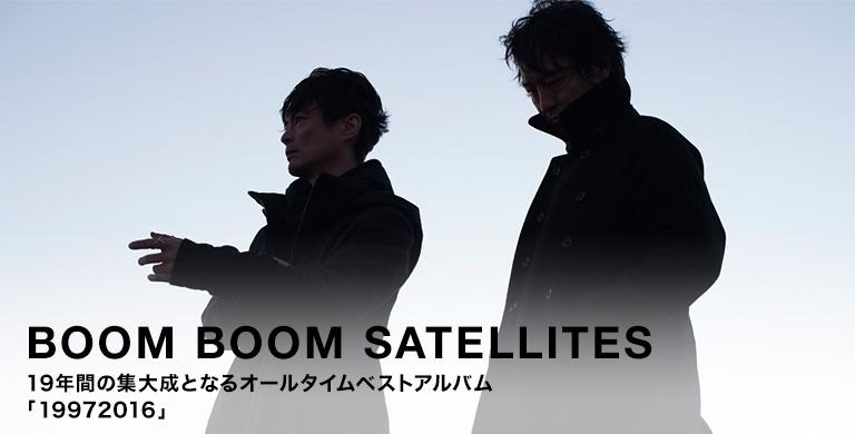 BOOM BOOM SATELLITES 19年間の集大成となるオールタイムベストアルバム 「19972016」