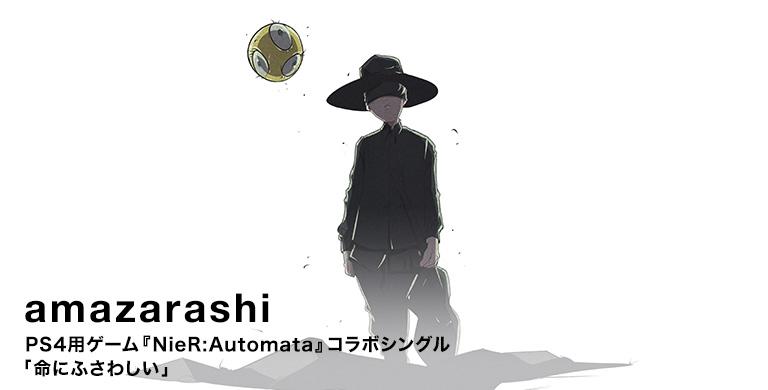 amazarashi PS4用ゲーム『NieR:Automata』コラボシングル 「命にふさわしい」