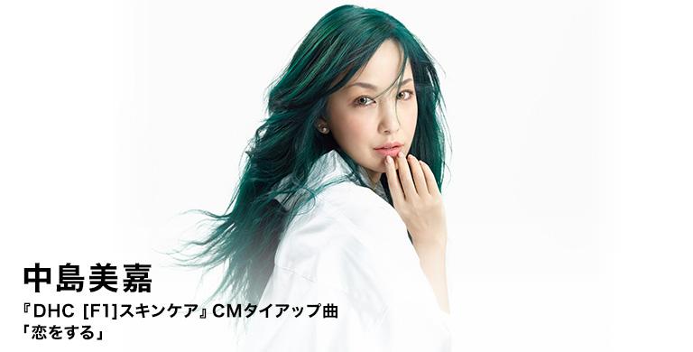 中島美嘉 『DHC [F1]スキンケア』CMタイアップ曲 「恋をする」