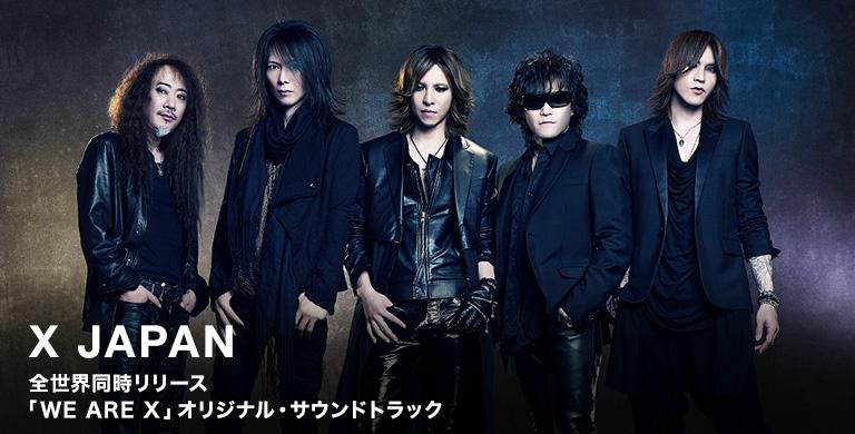 X JAPAN 全世界同時リリース 「WE ARE X」オリジナル・サウンドトラック