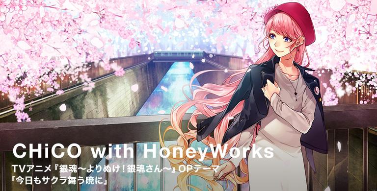 CHiCO with HoneyWorks TVアニメ『銀魂~よりぬけ!銀魂さん~』OPテーマ 「今日もサクラ舞う暁に」