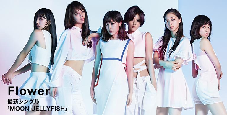 Flower 最新シングル 「MOON JELLYFISH」