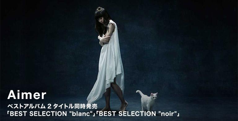 Aimer ベストアルバム2タイトル同時発売 「BEST SELECTION
