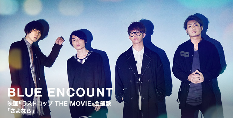 BLUE ENCOUNT 映画『ラストコップ THE MOVIE』主題歌 「さよなら」