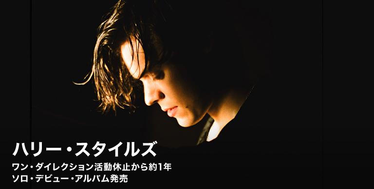 ハリー・スタイルズ ワン・ダイレクション活動休止から約1年 ソロ・デビュー・アルバム発売