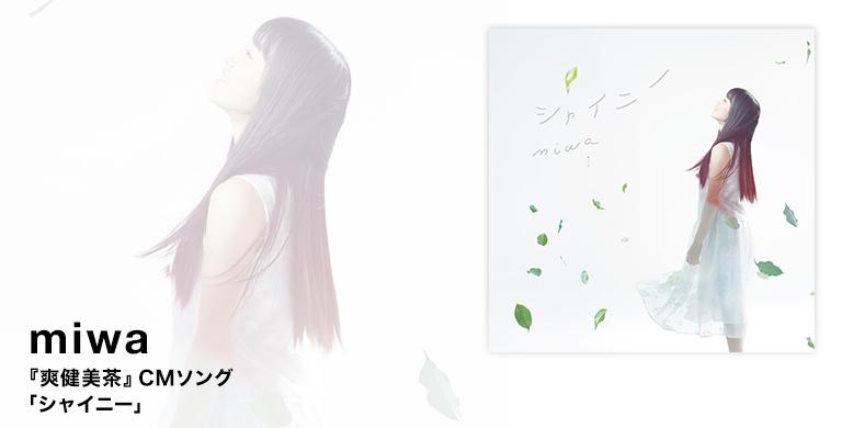 miwa 『爽健美茶』CMソング 「シャイニー」