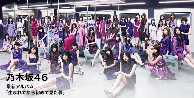 乃木坂46 最新アルバム 「生まれてから初めて見た夢」