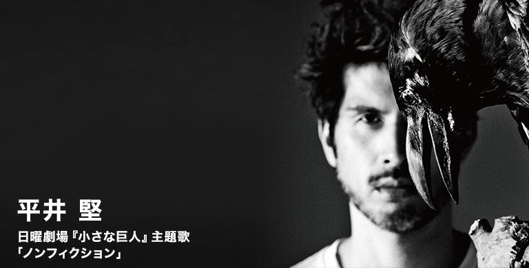 平井 堅 日曜劇場『小さな巨人』主題歌 「ノンフィクション」