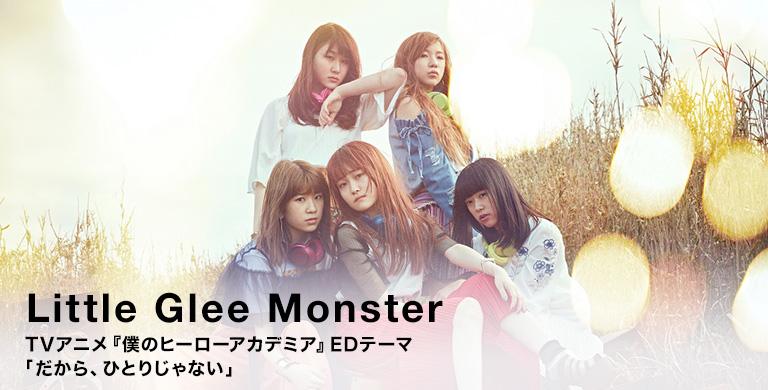 Little Glee Monster TVアニメ『僕のヒーローアカデミア』EDテーマ 「だから、ひとりじゃない」
