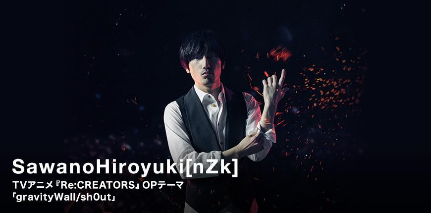 SawanoHiroyuki[nZk] TVアニメ『Re:CREATORS』OPテーマ 「gravityWall/sh0ut」