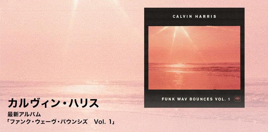 カルヴィン・ハリス 最新アルバム 「ファンク・ウェーヴ・バウンシズ Vol. 1」