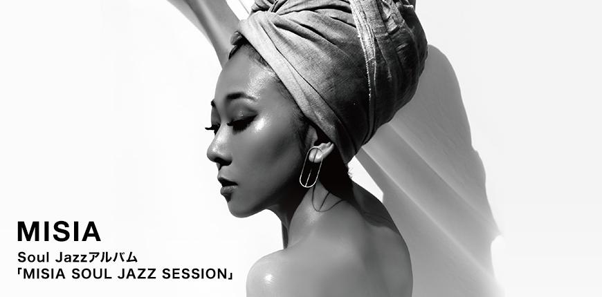 MISIA Soul Jazzアルバム 「MISIA SOUL JAZZ SESSION」