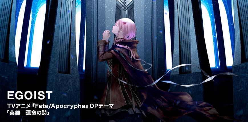 EGOIST TVアニメ『Fate/Apocrypha』OPテーマ 「英雄 運命の詩」