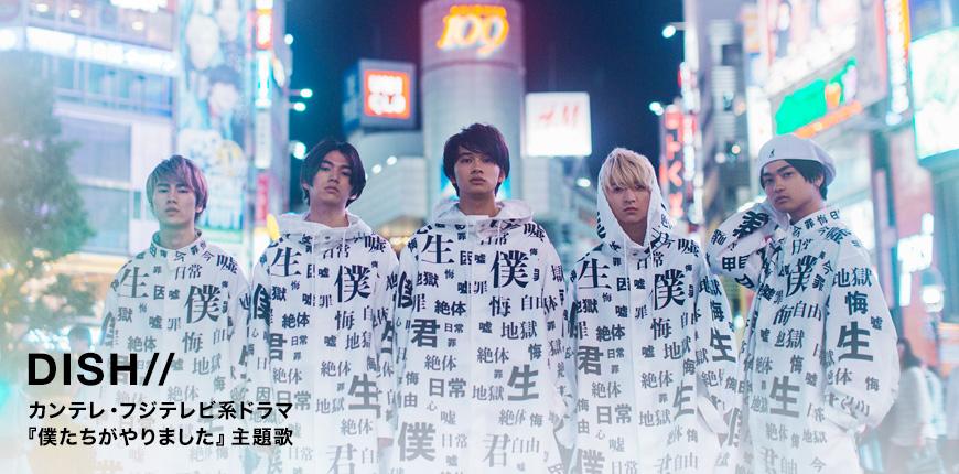 DISH// カンテレ・フジテレビ系ドラマ 『僕たちがやりました』主題歌