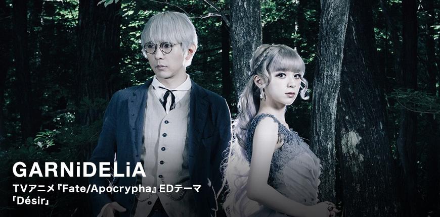 GARNiDELiA TVアニメ『Fate/Apocrypha』EDテーマ 「Désir」