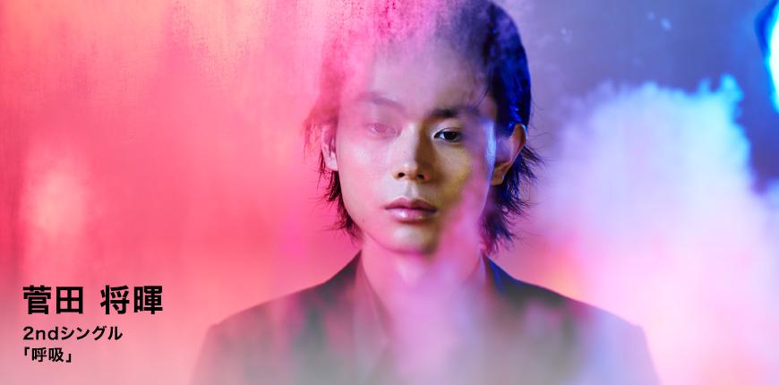菅田 将暉 2ndシングル 「呼吸」