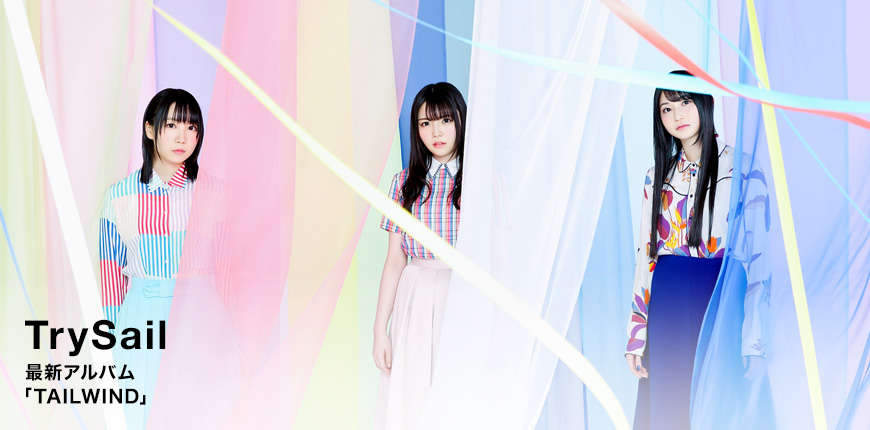 TrySail 最新アルバム 「TAILWIND」