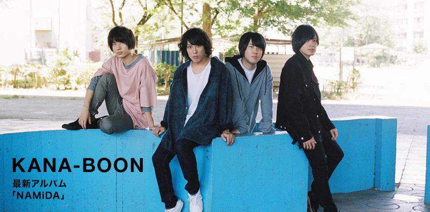 KANA-BOON 最新アルバム 「NAMiDA」