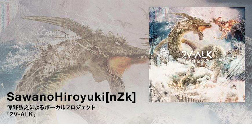 SawanoHiroyuki[nZk] 澤野弘之によるボーカルプロジェクト 「2V-ALK」