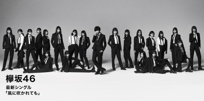 欅坂46 最新シングル 「風に吹かれても」