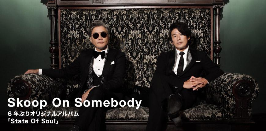 Skoop On Somebody 6年ぶりオリジナルアルバム 「State Of Soul」