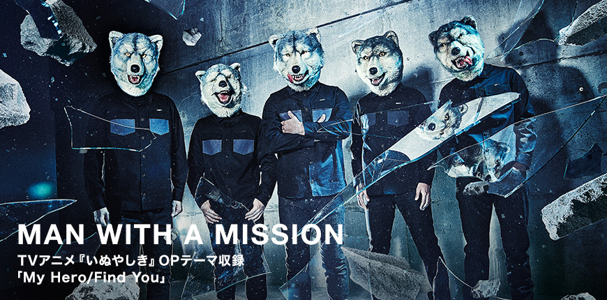 MAN WITH A MISSION TVアニメ『いぬやしき』OPテーマ収録 「My Hero/Find You」