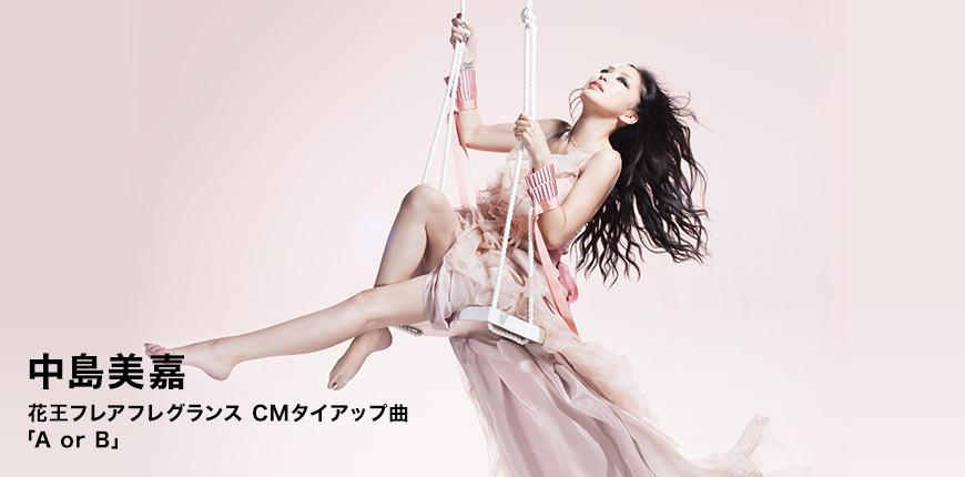 中島美嘉 花王フレアフレグランス CMタイアップ曲 「A or B」