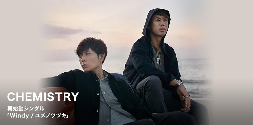 CHEMISTRY 再始動シングル 「Windy / ユメノツヅキ」