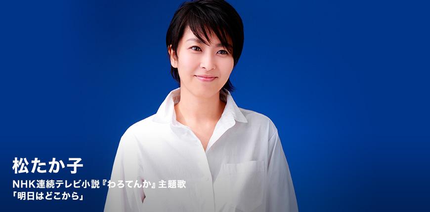 松たか子 NHK連続テレビ小説『わろてんか』主題歌 「明日はどこから」