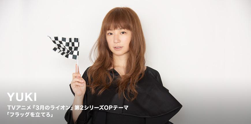 YUKI TVアニメ『3月のライオン』第2シリーズOPテーマ 「フラッグを立てろ」