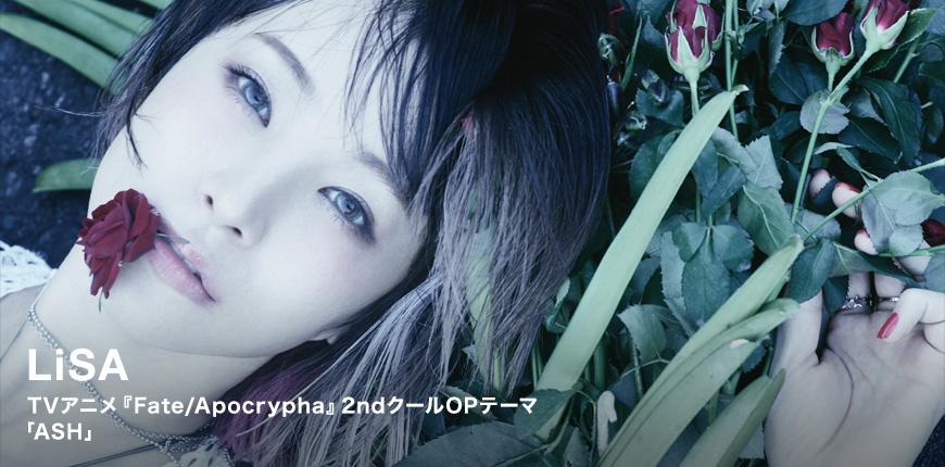 LiSA TVアニメ『Fate/Apocrypha』2ndクールOPテーマ 「ASH」