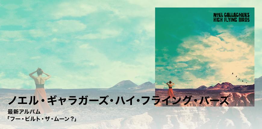 ノエル・ギャラガーズ・ハイ・フライング・バーズ 最新アルバム 「フー・ビルト・ザ・ムーン?」