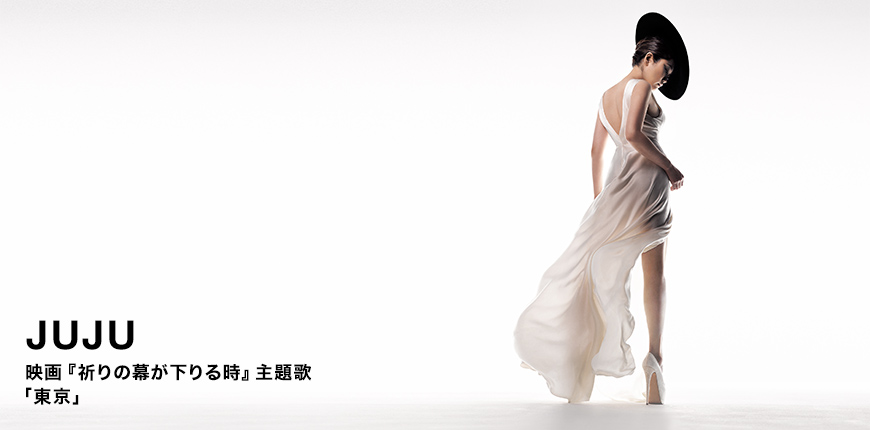 JUJU 映画『祈りの幕が下りる時』主題歌 「東京」