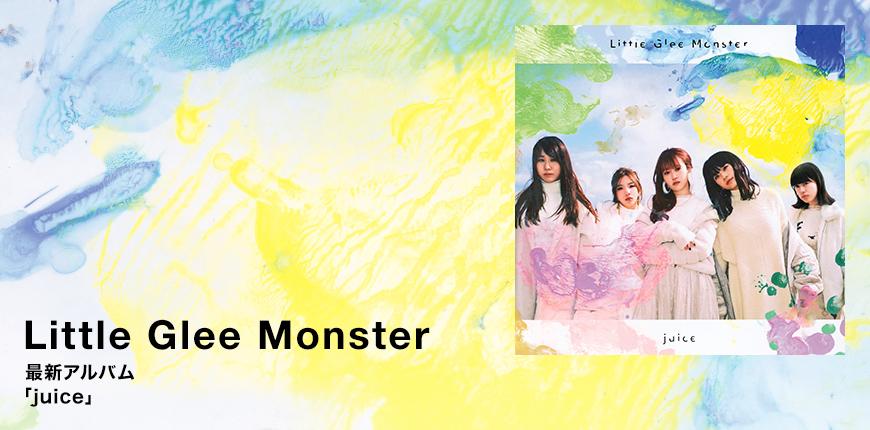 Little Glee Monster 最新アルバム 「juice」