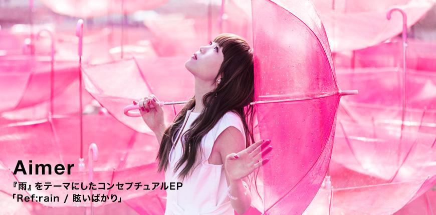 Aimer 『雨』をテーマにしたコンセプチュアルEP 「Ref:rain / 眩いばかり」