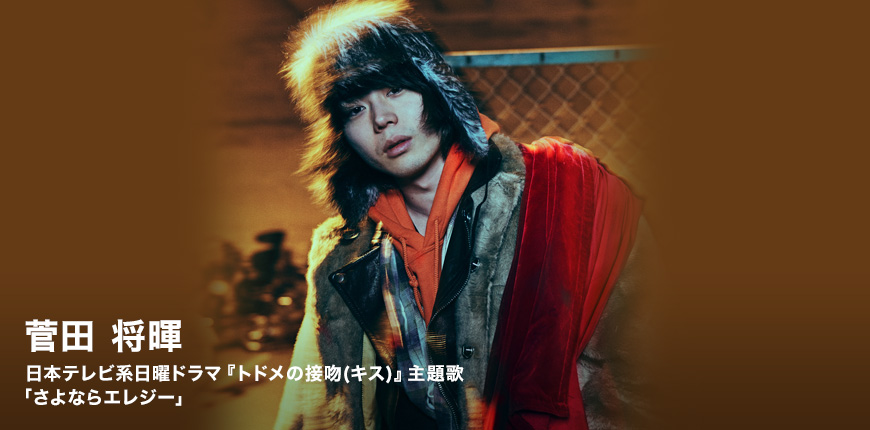 菅田 将暉 日本テレビ系日曜ドラマ『トドメの接吻(キス)』主題歌 「さよならエレジー」