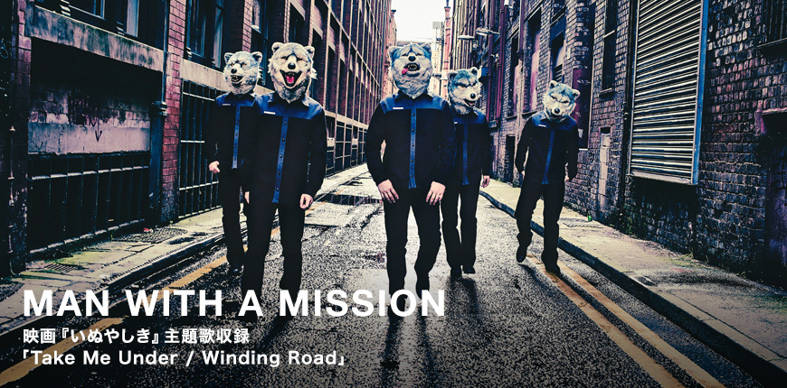 MAN WITH A MISSION 映画『いぬやしき』主題歌収録 「Take Me Under / Winding Road」