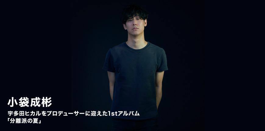 小袋成彬 宇多田ヒカルをプロデューサーに迎えた1stアルバム 「分離派の夏」