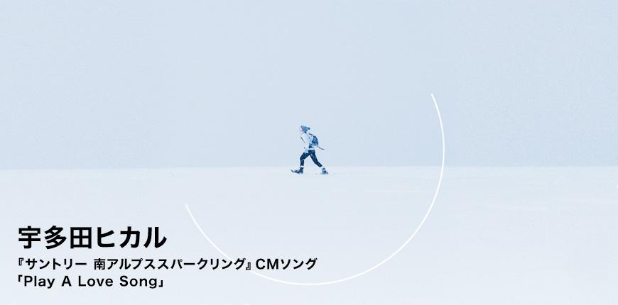 宇多田ヒカル 『サントリー 南アルプススパークリング』CMソング 「Play A Love Song」