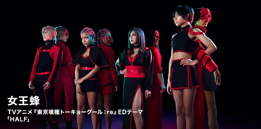 女王蜂 TVアニメ『東京喰種トーキョーグール:re』EDテーマ 「HALF」