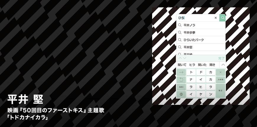 平井 堅 映画『50回目のファーストキス』主題歌 「トドカナイカラ」