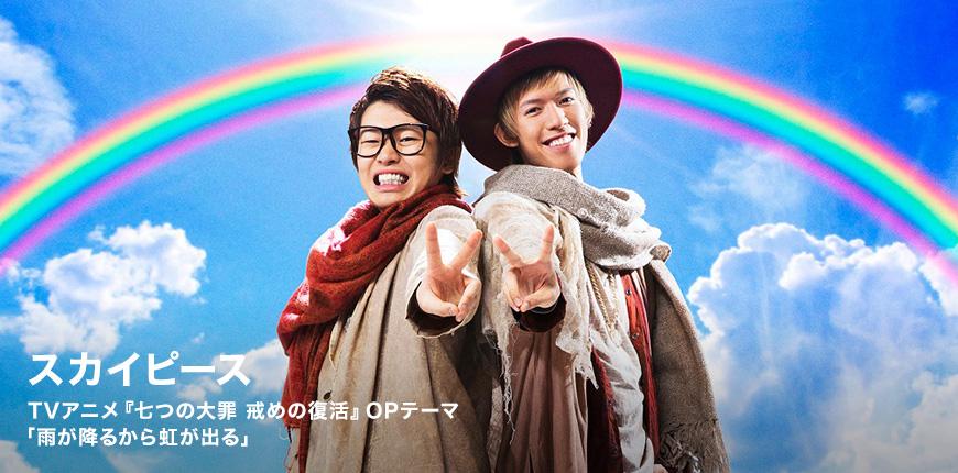 スカイピース TVアニメ『七つの大罪 戒めの復活』OPテーマ 「雨が降るから虹が出る」