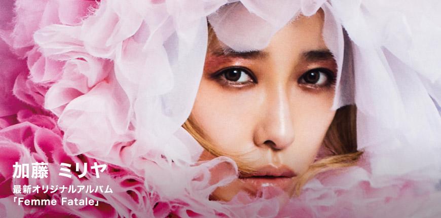 加藤 ミリヤ 最新オリジナルアルバム 「Femme Fatale」