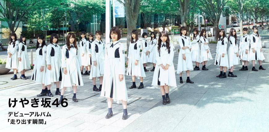 けやき坂46 デビューアルバム 「走り出す瞬間」