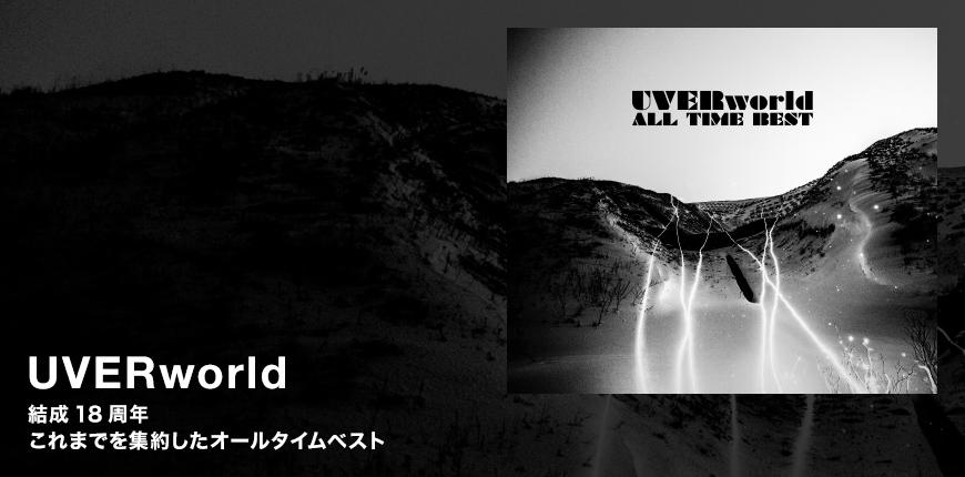 UVERworld 結成18周年 これまでを集約したオールタイムベスト
